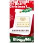聖誕快樂!BloggerAds送我皇家四季飯店雙人湯屋吧!