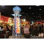 ▋日本.大阪▋章魚燒博物館~一次吃遍各家名店口味