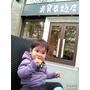 ▋高雄美食▋吳寶春麥方(ㄆㄤˋ)店~~不來會後悔的麵包店
