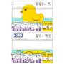 塗鴨:黃色小鴨賞