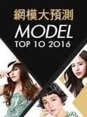 2016網模評審觀點
