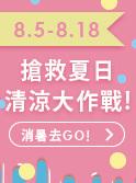夏日消暑必吃必玩特輯!
