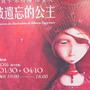 [華山]法國繪本天后 海貝卡.朵特梅-被遺忘的公主原畫展。